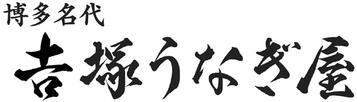 創業141年のうなぎの名店「吉塚うなぎ屋」 博多華丸・大吉&土田晃之が舌鼓