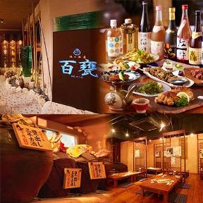 スリムクラブ真栄田の父親が働く居酒屋「百甕(ももがーみ)」