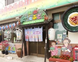 【元祖 海ぶどう本店】 是非旅のお供に!