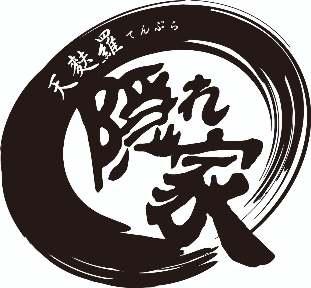 天麩羅 隠れ家 image