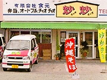 炒炒弁当 北谷店 image