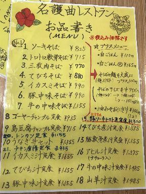 名護曲レストラン image