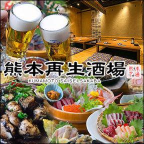 熊本再生酒場