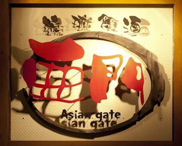 琉球食酒 亜門 image