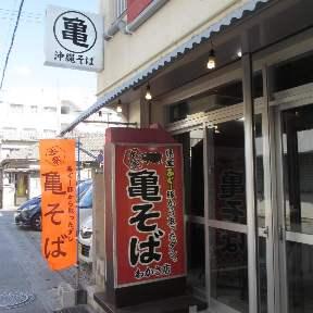 亀そば わかさ店 image