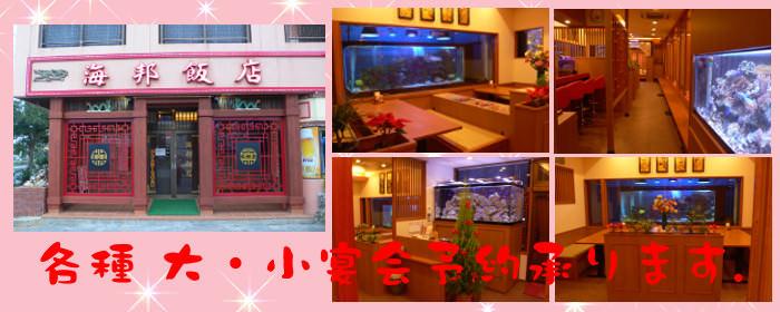 中華料理 海邦飯店 image