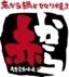 赤から福岡東店