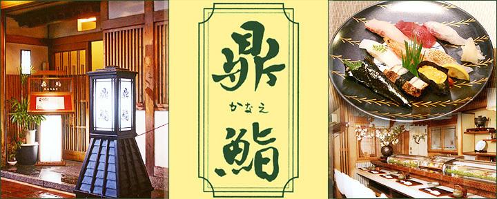 鼎 鮨 (かなえずし) image