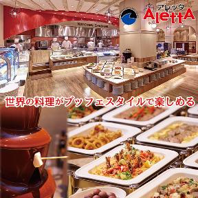 アレッタ イオンモール沖縄ライカム店