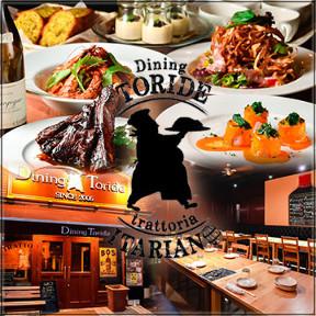 Dining Toride 鳥栖店 image