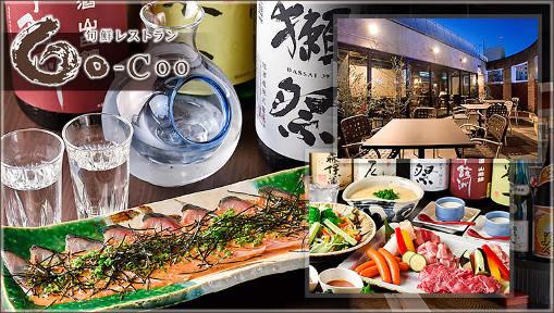 旬鮮レストラン Go-Coo(ごくー) image