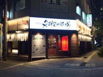 免許皆伝酒場 久茂地店 image