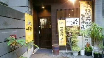 Kushikatsu Waka image