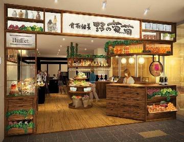 野の葡萄 鹿児島店
