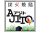 AJITO-炭火焼鳥