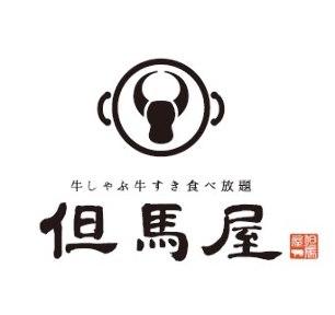 牛しゃぶ牛すき但馬屋 ソラリアプラザ店 image