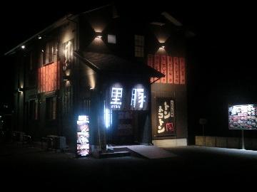 しちりん酒場トントコトン image