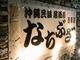 沖縄民謡居酒屋 なちぶさ~西原店