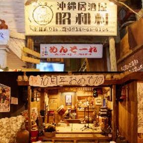 沖縄居酒屋 昭和村 image