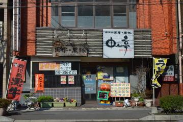 炙り屋 中山亭(ちゅうざんてい)鹿児島中央駅店 image