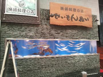 漁師料理の店 せいもん払い image