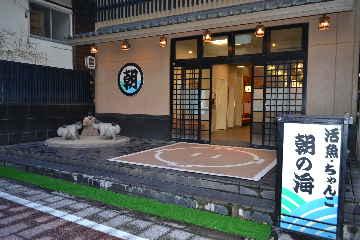 Asanoumi image