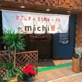 かごしま×立ち飲み×バル-michi屋- image