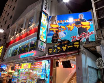 島唄ライブ居酒屋 ティンガーラ image