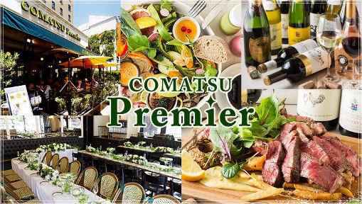 COMATSU Premier(コマツ プルミエ) image