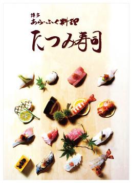博多 たつみ寿司 総本店 image