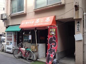 担々麺のお店 ミンミン