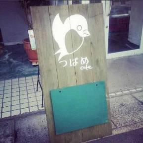 つばめcafe image