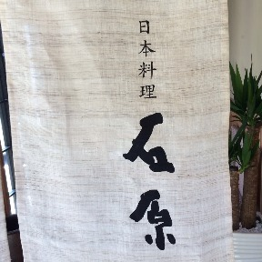 日本料理 石原