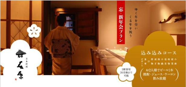 日本料理 石原 image