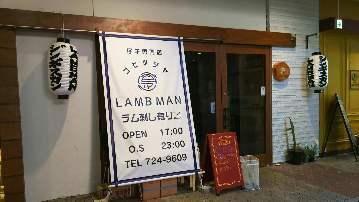 LAMBMAN image