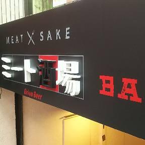 MEAT SAKE BAL image