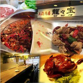 上海厨房 龍々宝