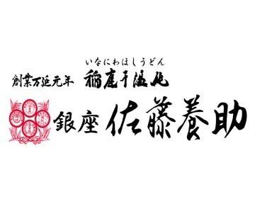Sato Yosuke image