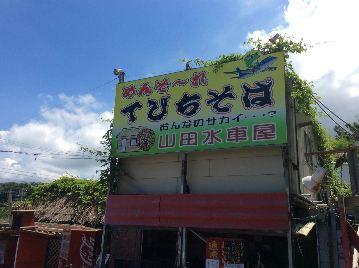 山田水車屋 image