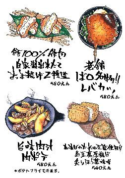 料理が美味いだけの店 若獅子-わかし- image