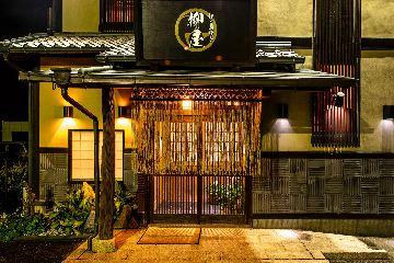 鰻と藁焼き 柳屋 image