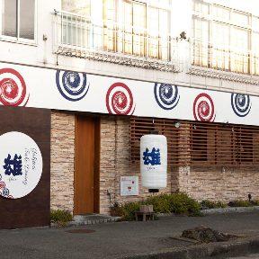焼鳥 雄 (ゆう)  久留米 -yakitori sake dining - image