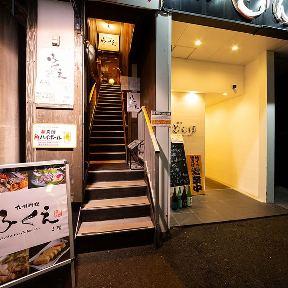 《五島直送の食×九州料理》博多個室居酒屋 ふくえ 春吉本店 image