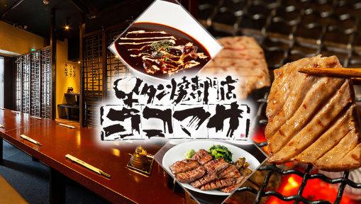 牛タン焼専門店 ヨコマサ image