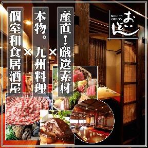 九州料理×個室 おいどん 渋谷店