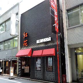 紅花 別館