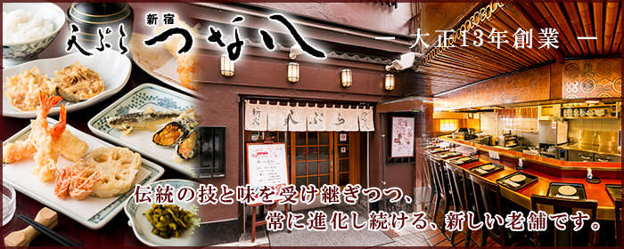 新宿つな八 総本店 image