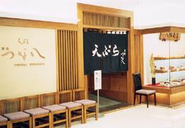 新宿つな八 京王店 image