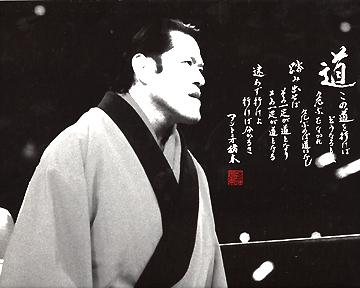 INOKI SAKA-BAR image