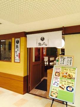 Uoyamaruden image